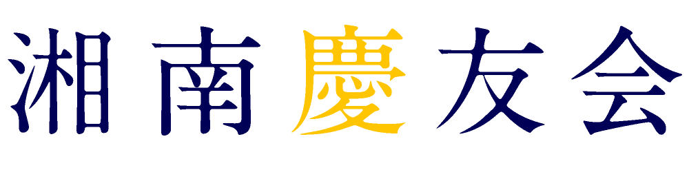 湘南慶友会