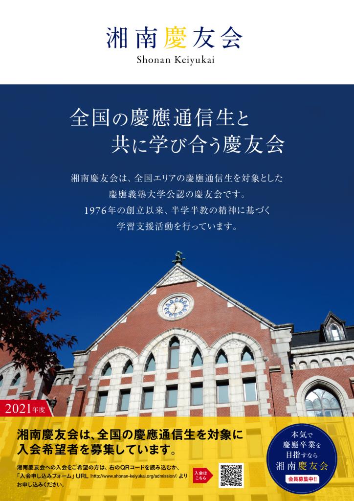 湘南慶友会 入会案内パンフ(2021年度版)