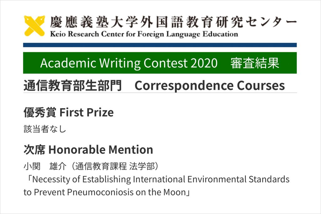 Academic Writing Contest 2020 審査結果