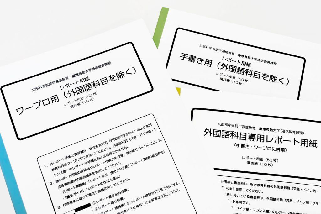 慶應通信レポート用紙