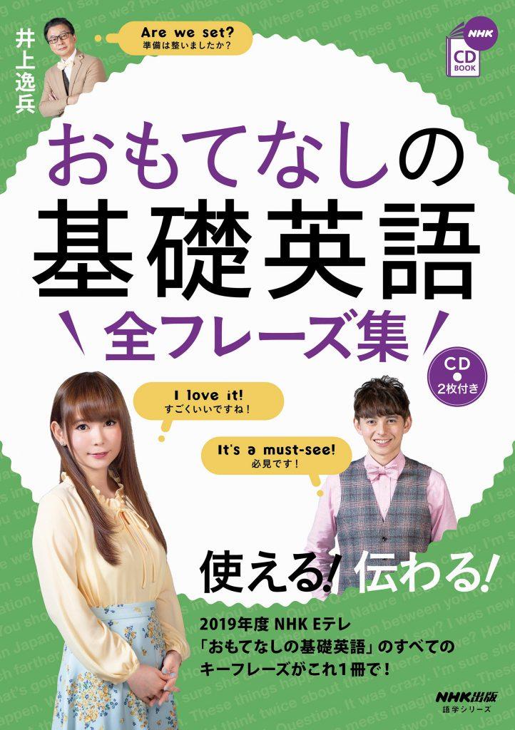 井上逸兵(著)『おもてなしの基礎英語 全フレーズ集(語学シリーズ NHK CD BOOK)』NHK出版〈ムック〉 、2020年