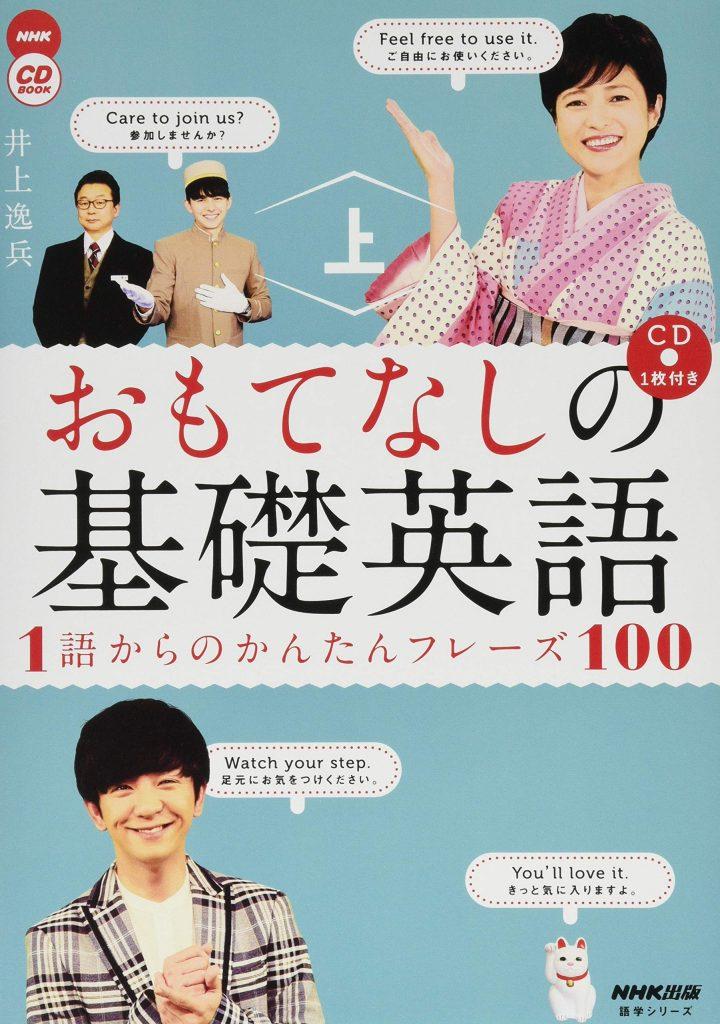 井上逸兵(著)『おもてなしの基礎英語 1語からのかんたんフレーズ100 上(語学シリーズ NHK CD BOOK)』NHK出版〈ムック〉 、2019年