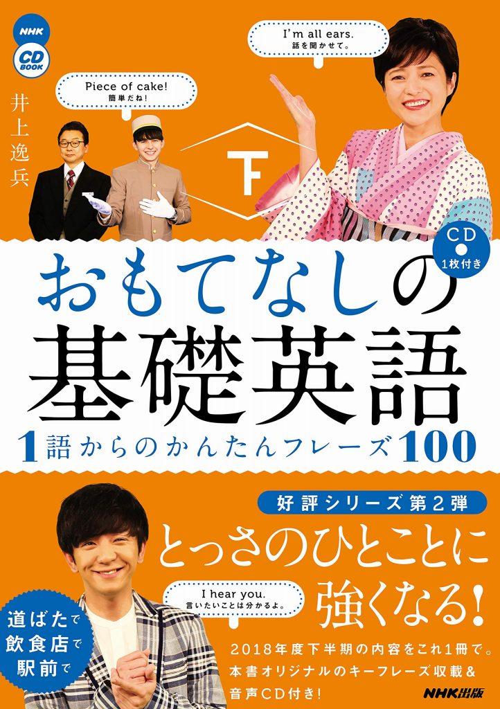 井上逸兵(著)『おもてなしの基礎英語 1語からのかんたんフレーズ100 下(語学シリーズ NHK CD BOOK)』NHK出版〈ムック〉 、2019年